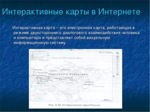 Интерактивные карты в Интернете Интерактивная карта – это электронная карта,
