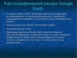 Картографический ресурс Google Earth Он представляет собой программу-навигато