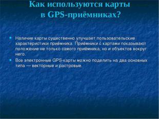 Как используются карты в GPS-приёмниках? Наличие карты существенно улучшает п