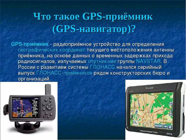 Что такое GPS-приёмник (GPS-навигатор)? GPS-приёмник - радиоприёмное устройст...