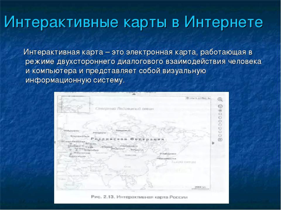 Интерактивные карты в Интернете Интерактивная карта – это электронная карта,...