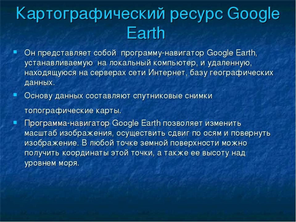 Картографический ресурс Google Earth Он представляет собой программу-навигато...