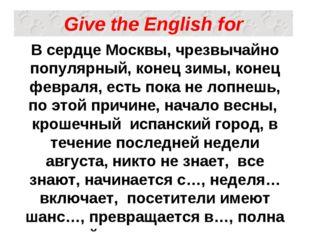 В сердце Москвы, чрезвычайно популярный, конец зимы, конец февраля, есть пока