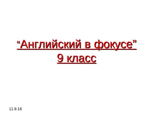 """""""Английский в фокусе"""" 9 класс 11.9.16"""