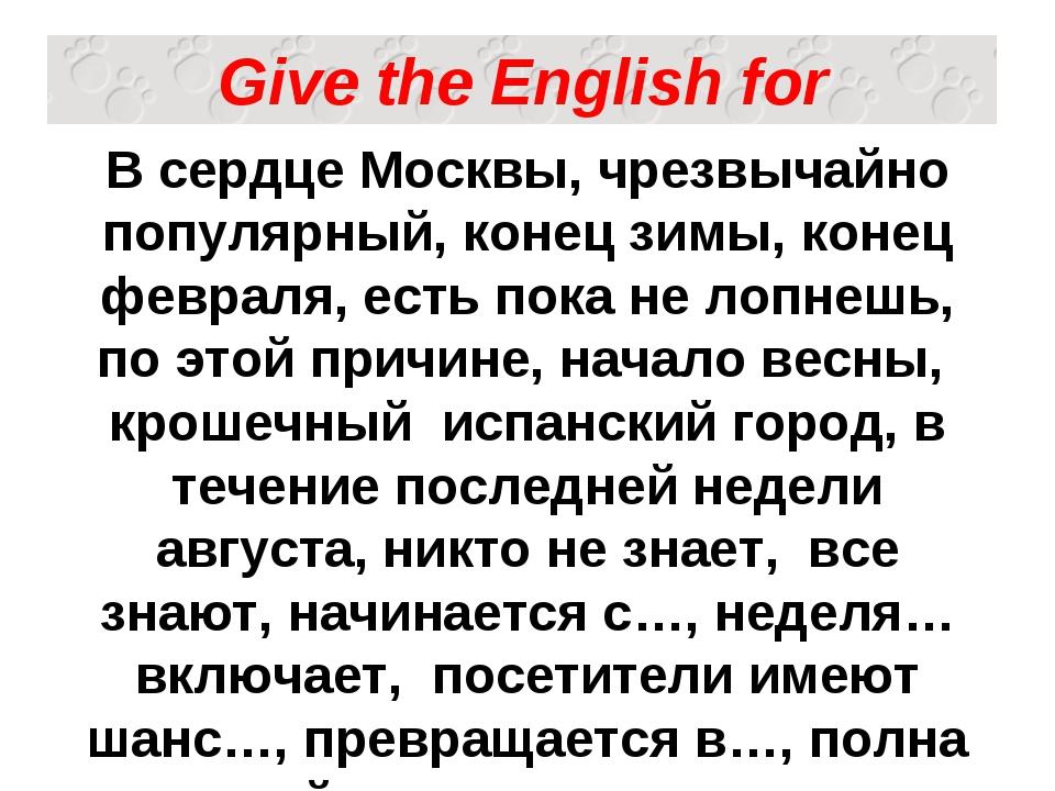 В сердце Москвы, чрезвычайно популярный, конец зимы, конец февраля, есть пока...