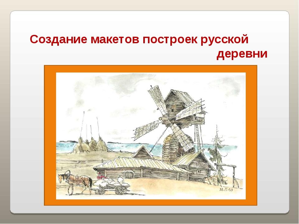 Создание макетов построек русской деревни