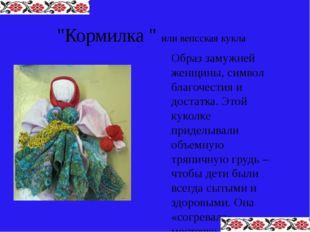 """""""Кормилка """" или вепсская кукла Образ замужней женщины, символ благочестия и д"""