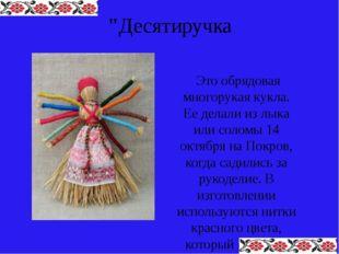 """""""Десятиручка Это обрядовая многорукая кукла. Ее делали из лыка или соломы 14"""
