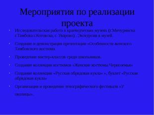 Мероприятия по реализации проекта Исследовательская работа в краеведческих му