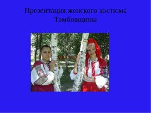 Презентация женского костюма Тамбовщины