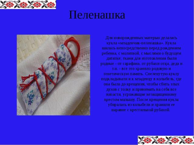 Пеленашка Для новорожденных матерью делалась кукла «младенчик-пеленашка».Кук...