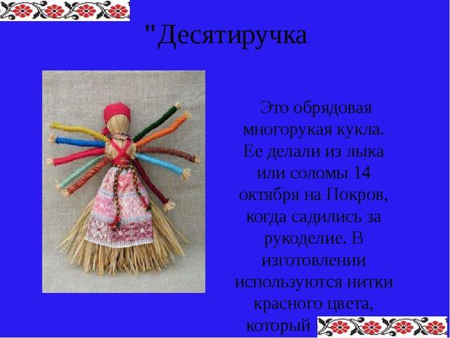 """""""Десятиручка Это обрядовая многорукая кукла. Ее делали из лыка или соломы 14..."""