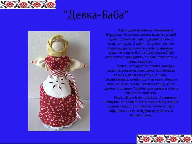 """""""Девка-Баба""""      В народе называют ее Перевертыш, Вертушка. Ее вполне м..."""