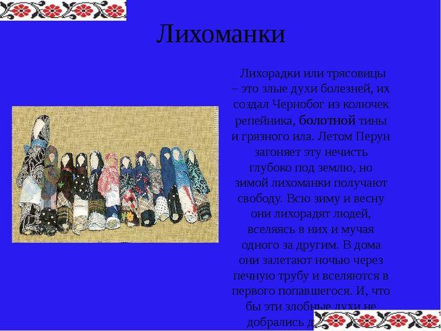 Лихоманки Лихорадки или трясовицы – это злые духи болезней, их создал Чернобо...