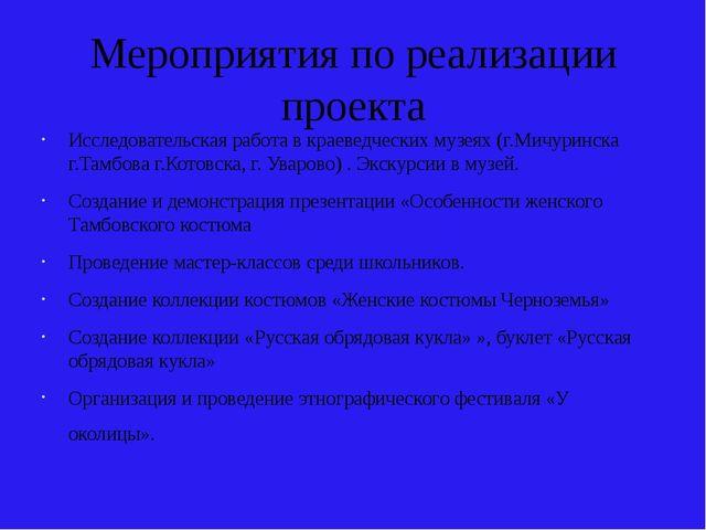 Мероприятия по реализации проекта Исследовательская работа в краеведческих му...