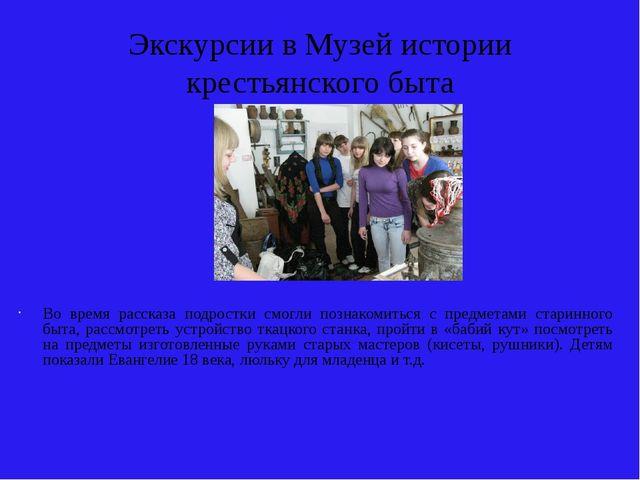Экскурсии в Музей истории крестьянского быта Во время рассказа подростки смог...