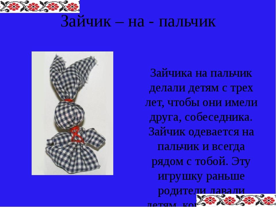 Зайчик – на - пальчик Зайчика на пальчик делали детям с трех лет, чтобы они и...