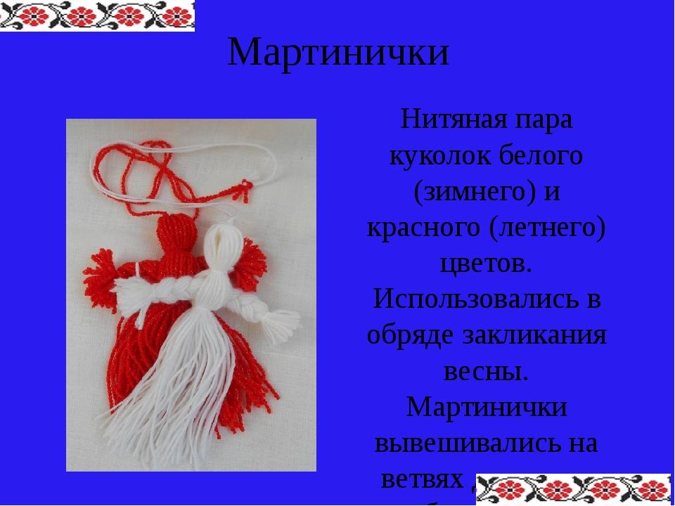 Мартинички Нитяная пара куколок белого (зимнего) и красного (летнего) цветов....