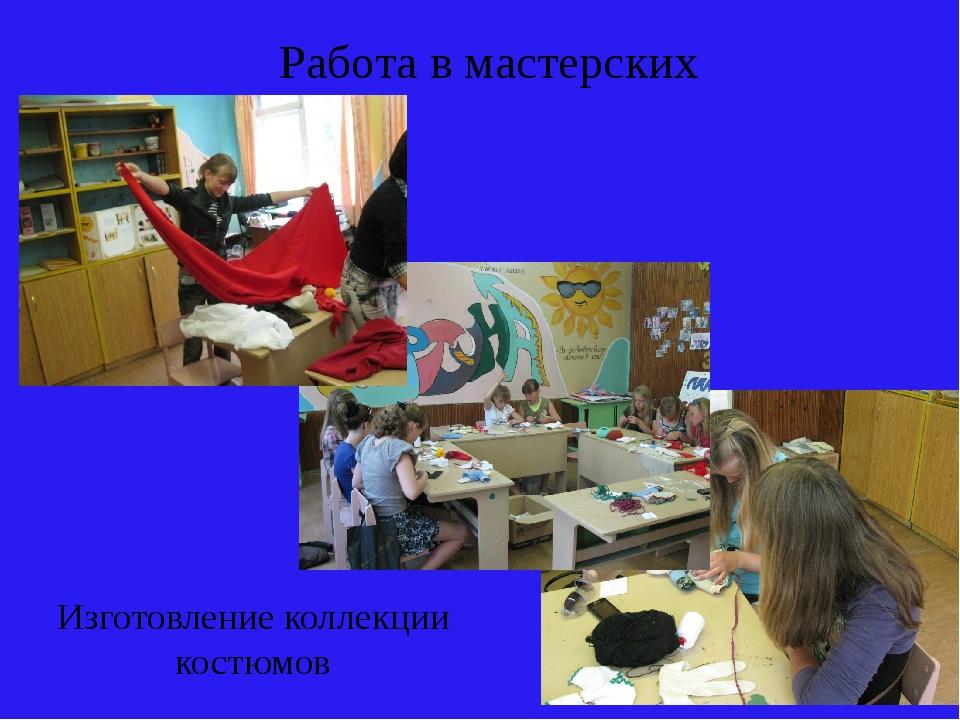 Работа в мастерских Изготовление коллекции костюмов