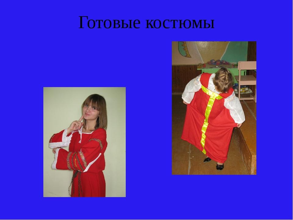 Готовые костюмы