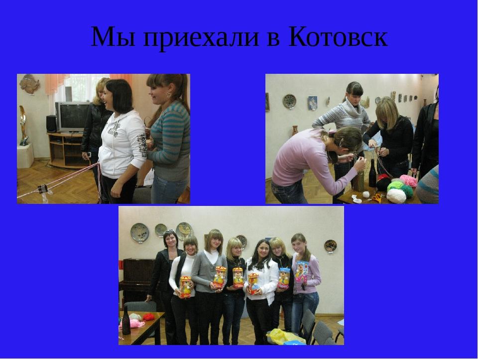 Мы приехали в Котовск