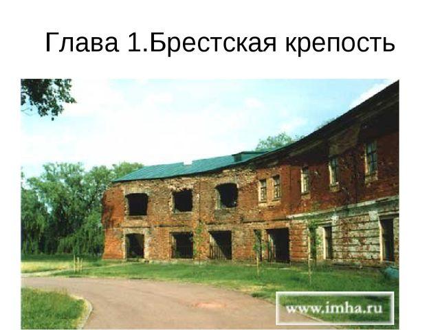 Глава 1.Брестская крепость