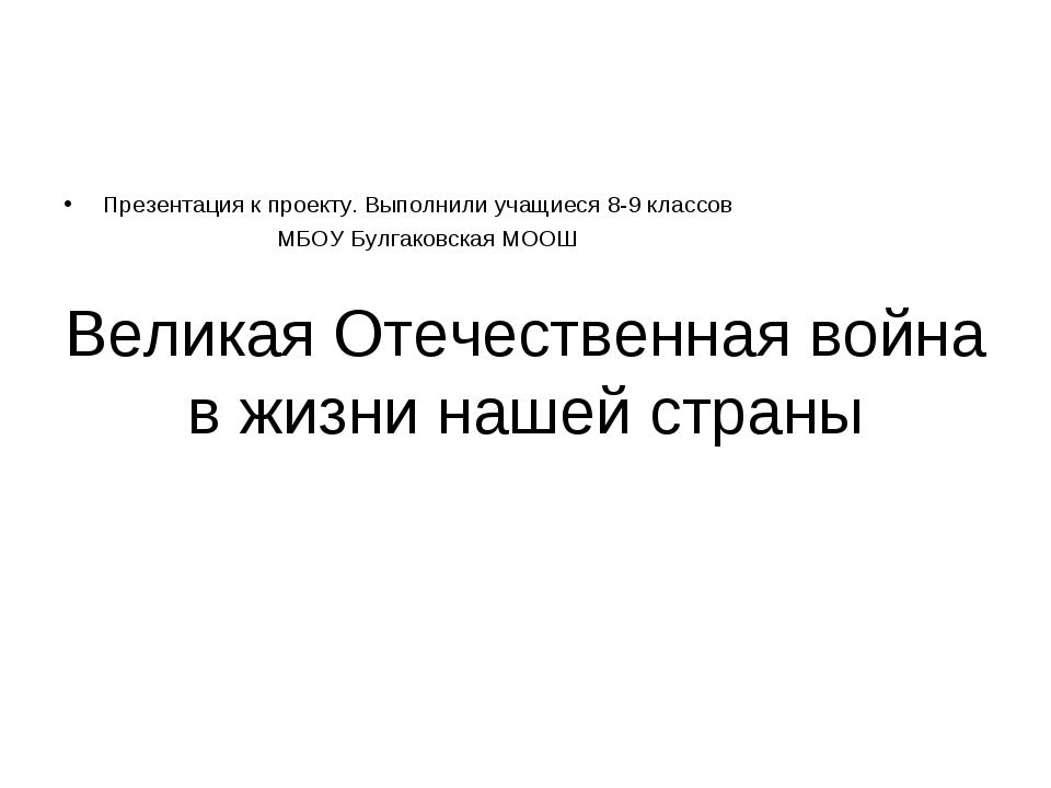 Великая Отечественная война в жизни нашей страны Презентация к проекту. Выпол...