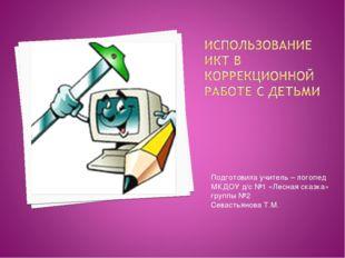 Подготовила учитель – логопед МКДОУ д/с №1 «Лесная сказка» группы №2 Севастья