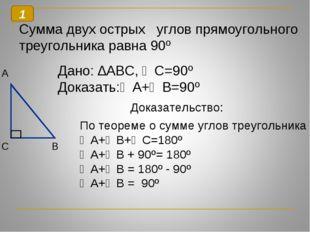 Сумма двух острых углов прямоугольного треугольника равна 90º С А В Дано: ∆АВ