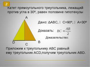 Катет прямоугольного треугольника, лежащий против угла в 30º, равен половине
