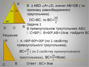 А D С В 30º 30º 60º Задача 1 В прямоугольном треугольнике АВС ∠С=90º,∠В=60º,А