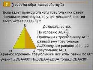 3 (теорема обратная свойству 2) Если катет прямоугольного треугольника равен