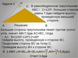 А В С Н В равнобедренном треугольнике АВС ∠С=120º, большая сторона равна 7,8д