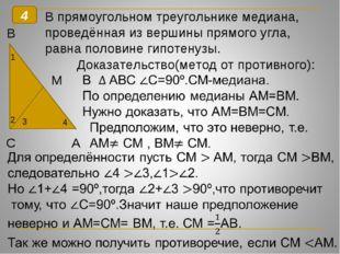 4 В прямоугольном треугольнике медиана, проведённая из вершины прямого угла,