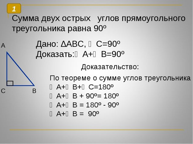 Сумма двух острых углов прямоугольного треугольника равна 90º С А В Дано: ∆АВ...