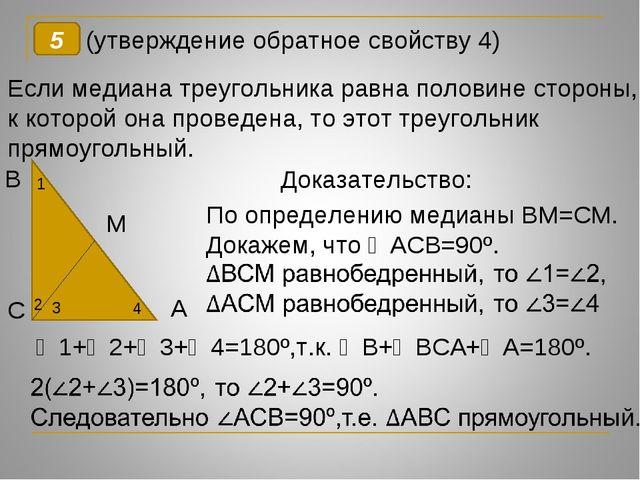 5 (утверждение обратное свойству 4) Если медиана треугольника равна половине...