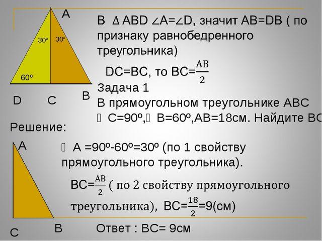 А D С В 30º 30º 60º Задача 1 В прямоугольном треугольнике АВС ∠С=90º,∠В=60º,А...