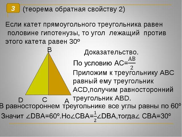 3 (теорема обратная свойству 2) Если катет прямоугольного треугольника равен...