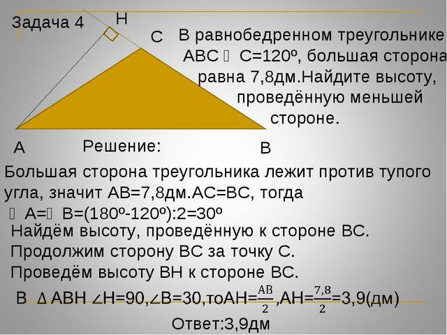 А В С Н В равнобедренном треугольнике АВС ∠С=120º, большая сторона равна 7,8д...
