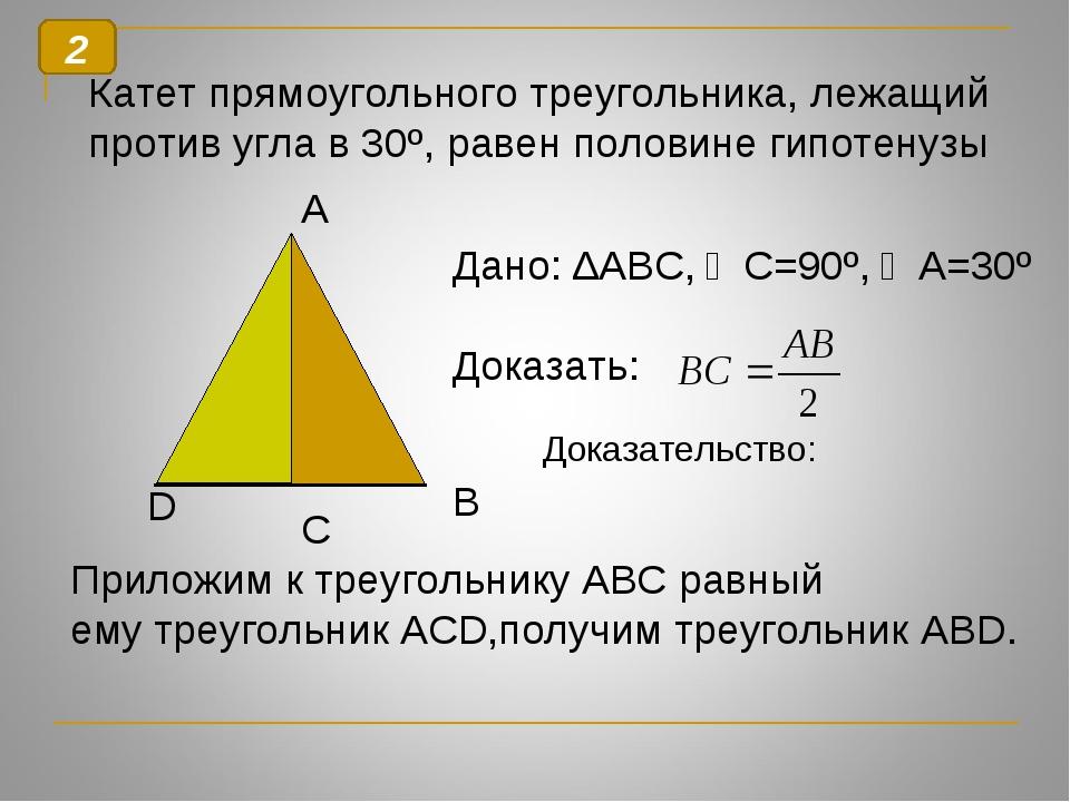 Катет прямоугольного треугольника, лежащий против угла в 30º, равен половине...