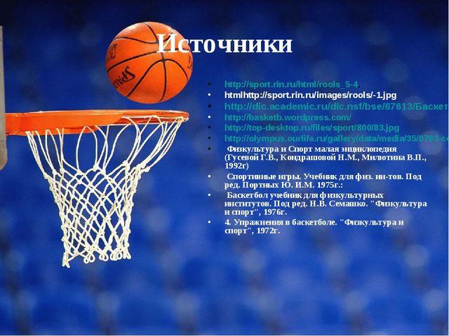 Источники http://sport.rin.ru/html/rools_5-4. htmlhttp://sport.rin.ru/images/...