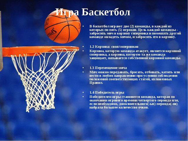 Игра Баскетбол В баскетбол играют две (2) команды, в каждой из которых по пят...