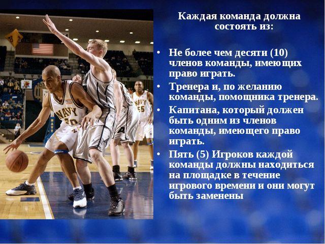 Каждая команда должна состоять из: Не более чем десяти (10) членов команды, и...