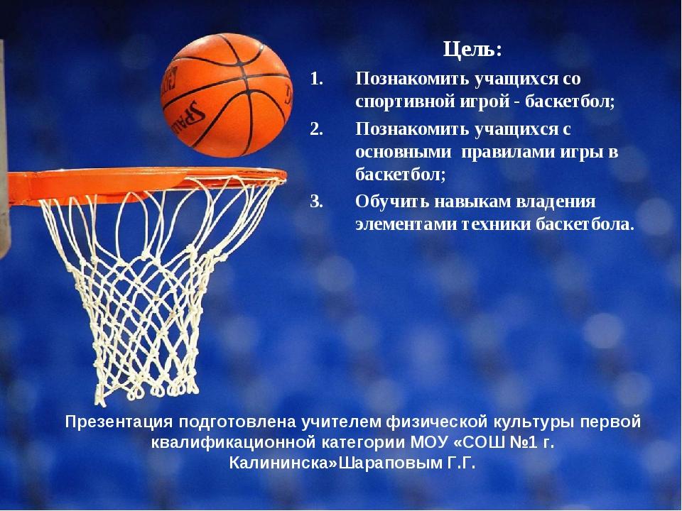 Презентация подготовлена учителем физической культуры первой квалификационно...