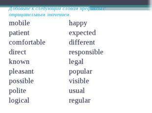 Добавьте к следующим словам префиксы с отрицательным значением. mobilehapp