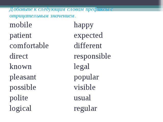 Добавьте к следующим словам префиксы с отрицательным значением. mobilehapp...