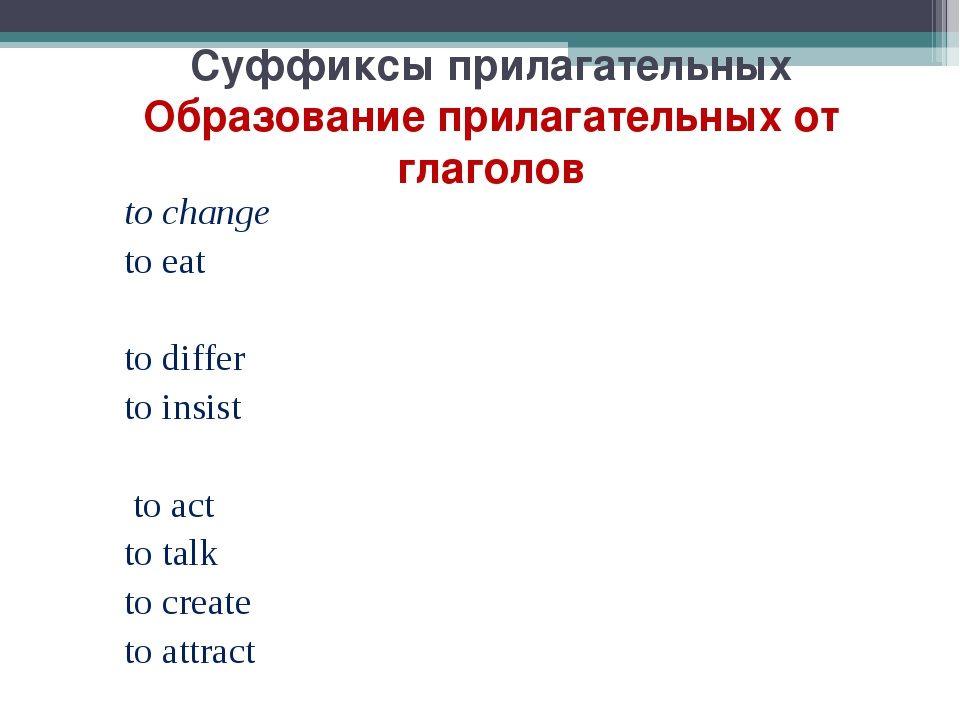 Суффиксы прилагательных Образование прилагательных от глаголов to change to...
