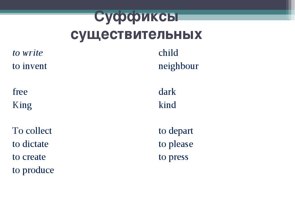 Суффиксы существительных to writechild to inventneighbour free...