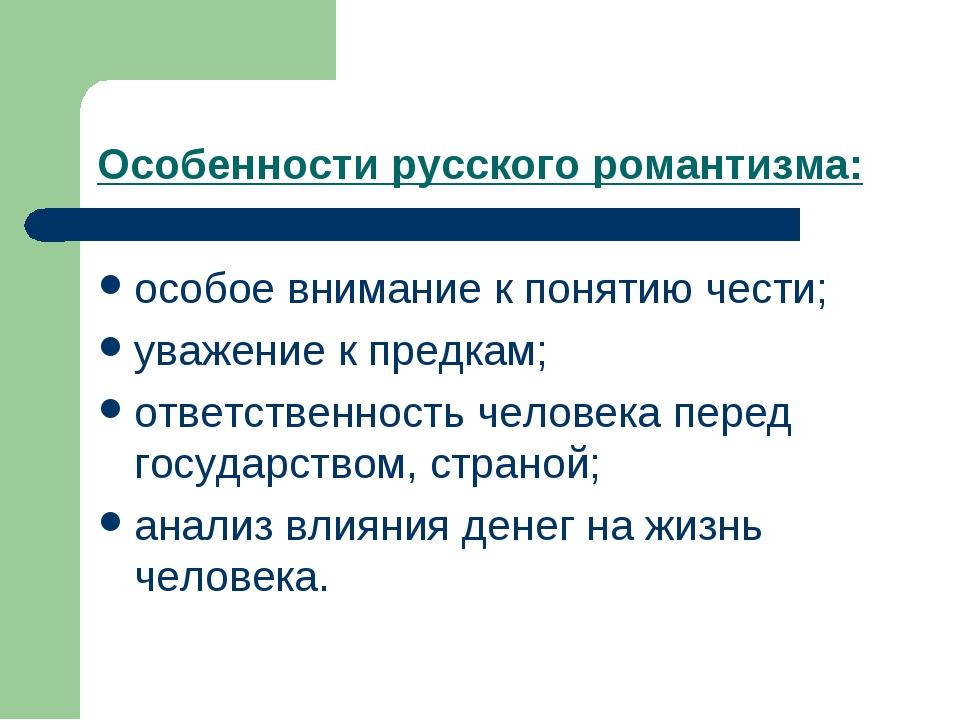 Особенности русского романтизма: особое внимание к понятию чести; уважение к...