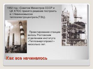 Как все начиналось 1952 год –Советом Министров СССР и ЦК КПСС принято решение
